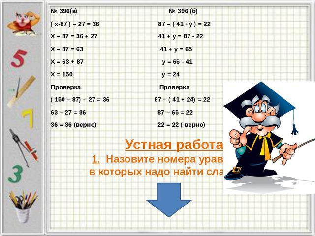 Устная работа 1. Назовите номера уравнений, в которых надо найти слагаемое №...
