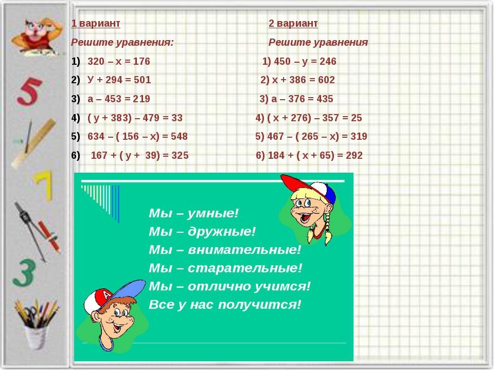 1 вариант 2 вариант Решите уравнения: Решите уравнения 320 – х = 176 1) 450...