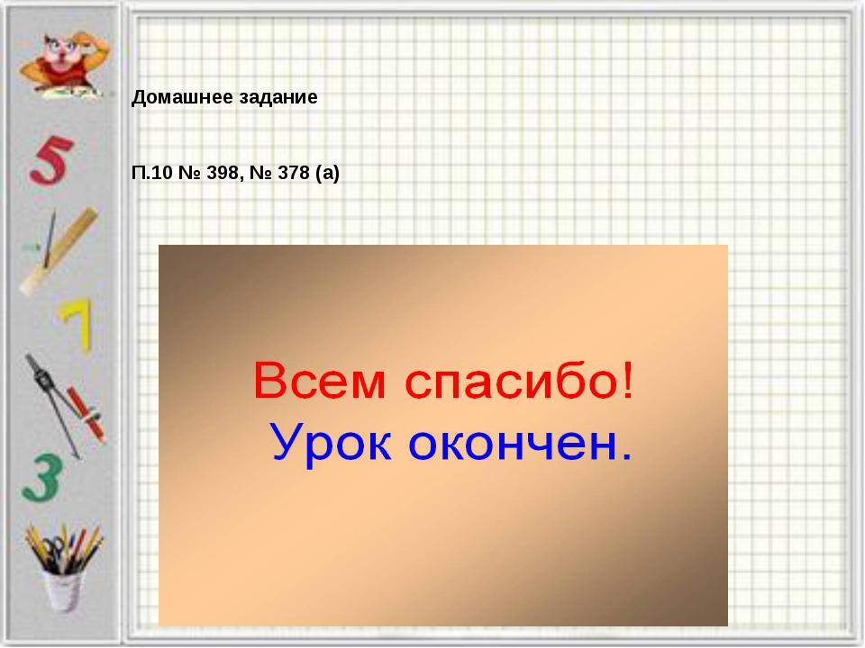 Домашнее задание П.10 № 398, № 378 (а)