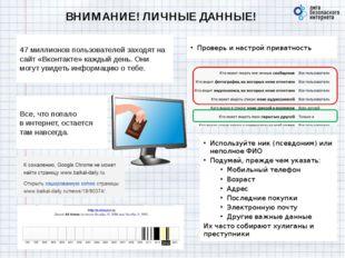 ВНИМАНИЕ! ЛИЧНЫЕ ДАННЫЕ! 47 миллионов пользователей заходят на сайт «Вконтакт