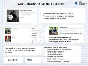 АНОНИМНОСТЬ В ИНТЕРНЕТЕ Анонимность в интернете – миф. Полиция легко определя