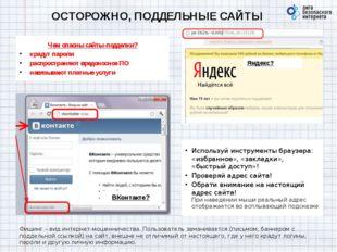 ОСТОРОЖНО, ПОДДЕЛЬНЫЕ САЙТЫ Чем опасны сайты-подделки? крадут пароли распрост