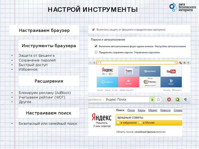 НАСТРОЙ ИНСТРУМЕНТЫ Настраиваем поиск Настраиваем браузер Инструменты браузер...
