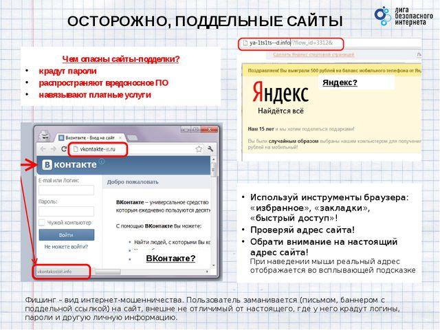 ОСТОРОЖНО, ПОДДЕЛЬНЫЕ САЙТЫ Чем опасны сайты-подделки? крадут пароли распрост...