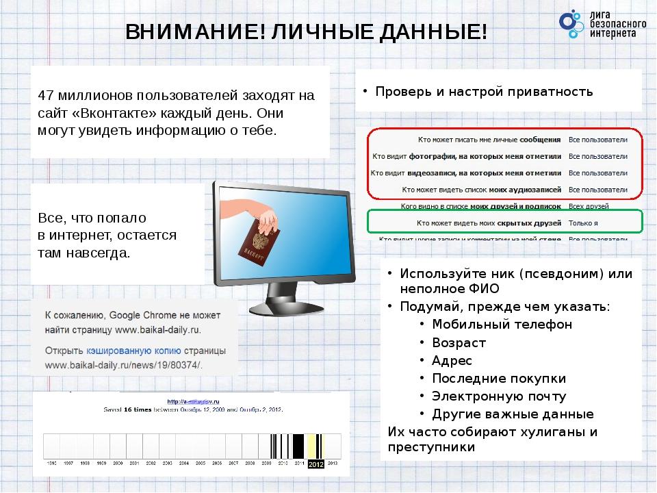 ВНИМАНИЕ! ЛИЧНЫЕ ДАННЫЕ! 47 миллионов пользователей заходят на сайт «Вконтакт...