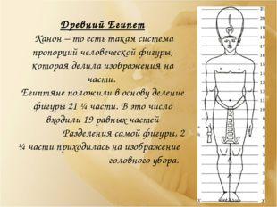 Древний Египет Канон – то есть такая система пропорций человеческой фигуры, к