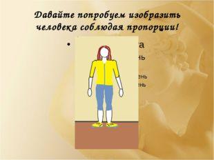 Давайте попробуем изобразить человека соблюдая пропорции!