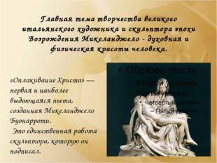 Главная тема творчества великого итальянского художника и скульптора эпохи Во