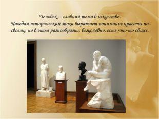 Человек – главная тема в искусстве. Каждая историческая эпоха выражает понима