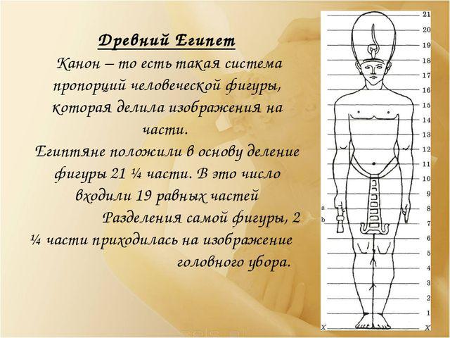 Древний Египет Канон – то есть такая система пропорций человеческой фигуры, к...