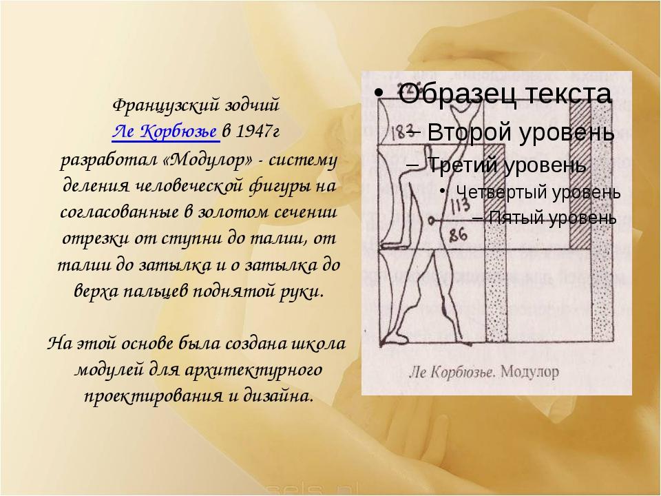 Французский зодчий Ле Корбюзье в 1947г разработал «Модулор» - систему деления...