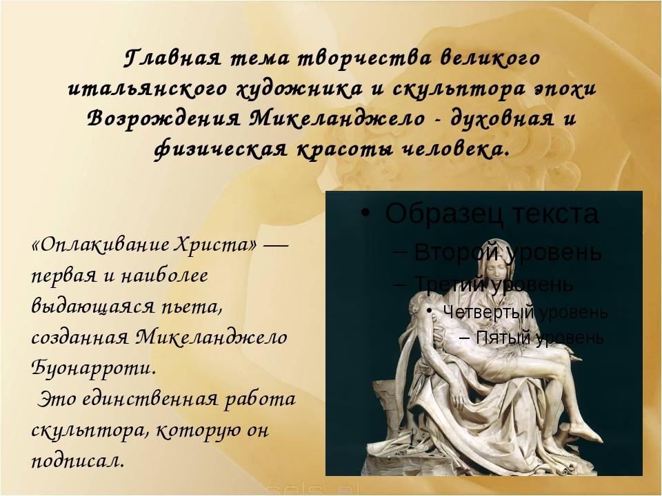 Главная тема творчества великого итальянского художника и скульптора эпохи Во...