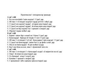 Практикалық тапсырмалар орындау А деңгейі 1. Кез келген файл үшін жарлық құр