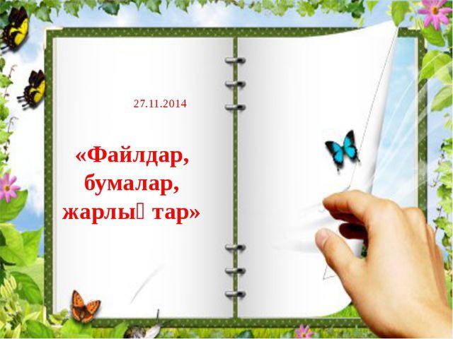 27.11.2014 «Файлдар, бумалар, жарлықтар»