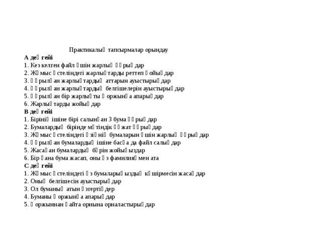 Практикалық тапсырмалар орындау А деңгейі 1. Кез келген файл үшін жарлық құр...