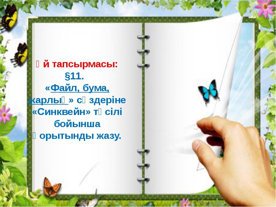Үй тапсырмасы: §11. «Файл, бума, жарлық» сөздеріне «Синквейн» тәсілі бойынша...