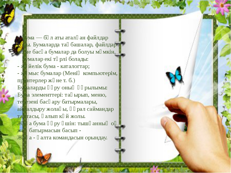 шаблон презентации книга с эффектом листания скачать бесплатно - фото 3