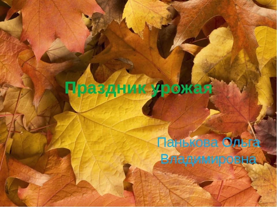 Праздник урожая Панькова Ольга Владимировна