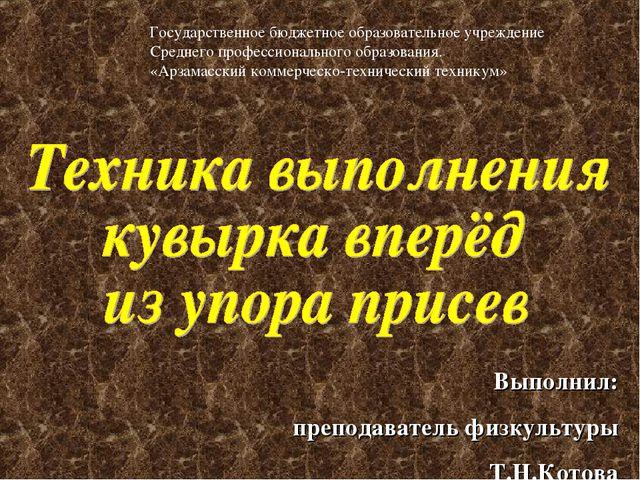 Выполнил: преподаватель физкультуры Т.Н.Котова Государственное бюджетное обра...