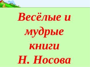 Весёлые и мудрые книги Н. Носова