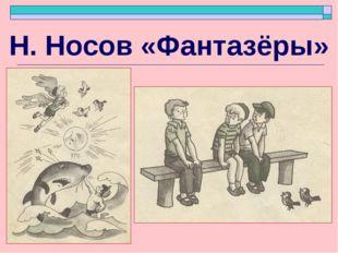 Н. Носов «Фантазёры»