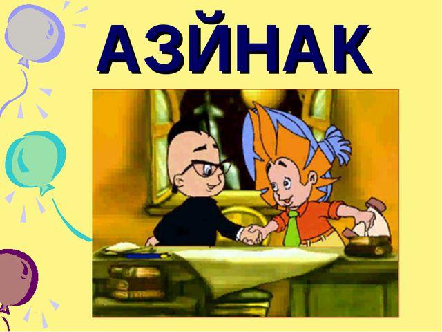 АЗЙНАК
