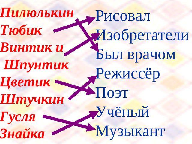 Пилюлькин Тюбик Винтик и Шпунтик Цветик Штучкин Гусля Знайка Рисовал Изобрета...