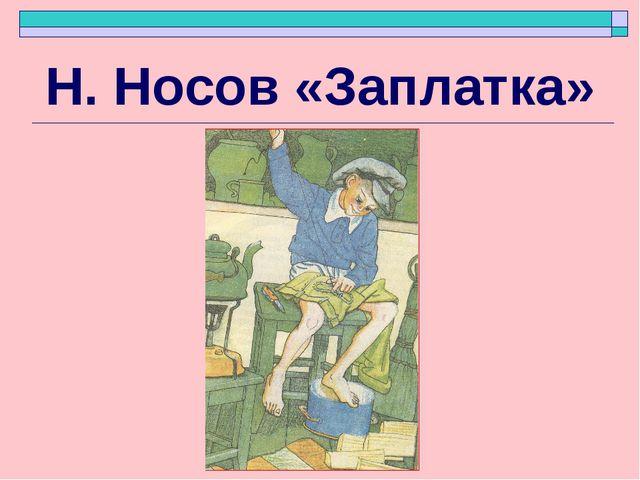 Н. Носов «Заплатка»