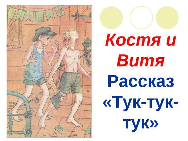 Костя и Витя Рассказ «Тук-тук- тук»