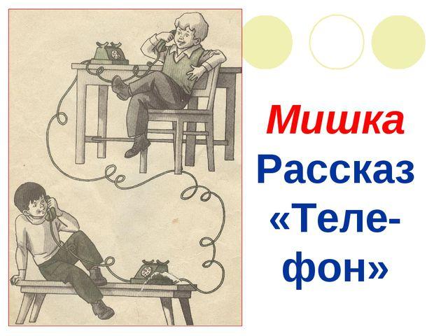 Мишка Рассказ «Теле- фон»