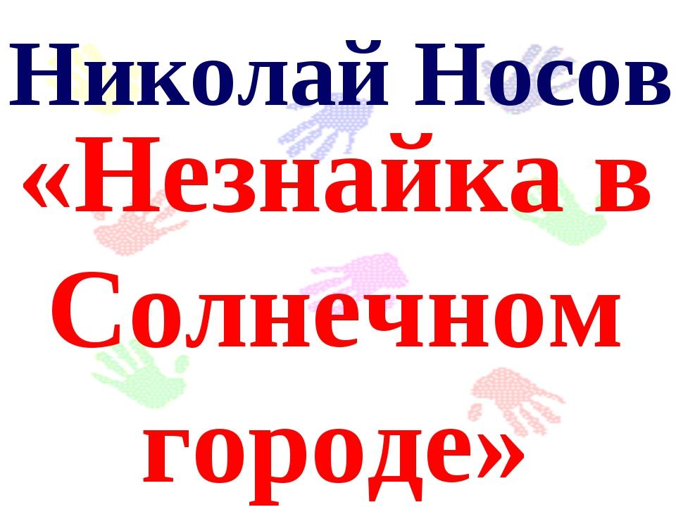 «Незнайка в Солнечном городе» Николай Носов
