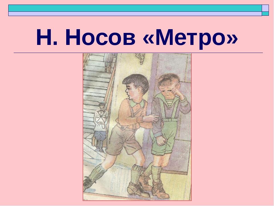 Н. Носов «Метро»