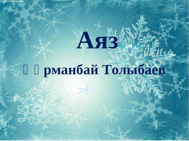 Аяз Құрманбай Толыбаев