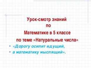 Урок-смотр знаний по Математике в 5 классе по теме «Натуральные числа» «Дорог