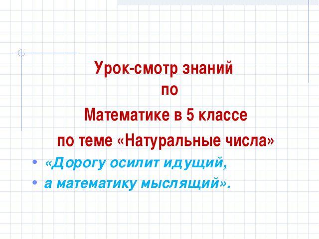 Урок-смотр знаний по Математике в 5 классе по теме «Натуральные числа» «Дорог...