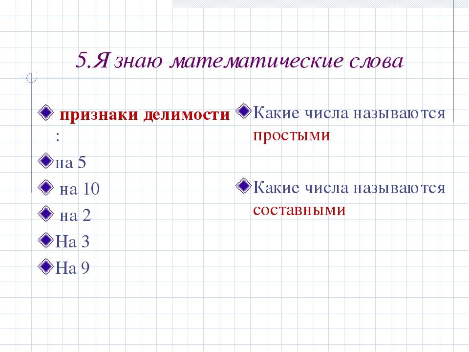 5.Я знаю математические слова признаки делимости : на 5 на 10 на 2 На 3 На 9...