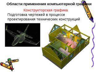Области применения компьютерной графики Конструкторская графика Подготовка че