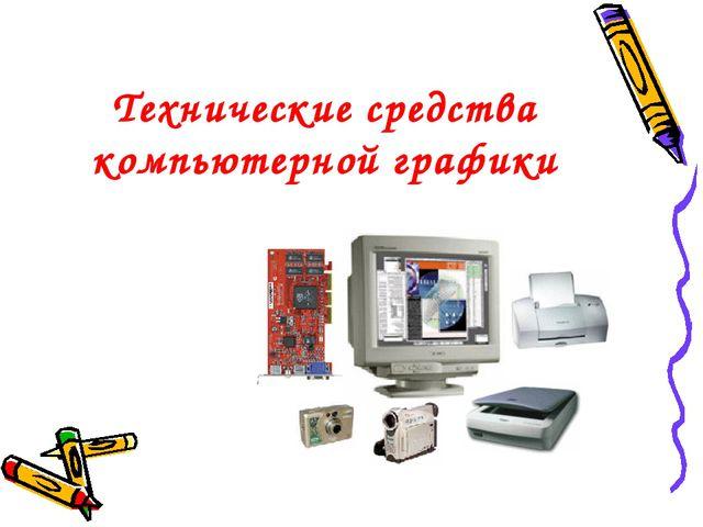 Технические средства компьютерной графики