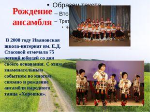 В 2008 году Ивановская школа-интернат им. Е.Д. Стасовой отмечала 75 летний ю