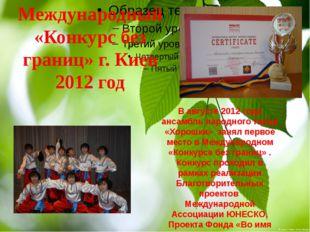 Международный «Конкурс без границ» г. Киев 2012 год В августе 2012 года анса