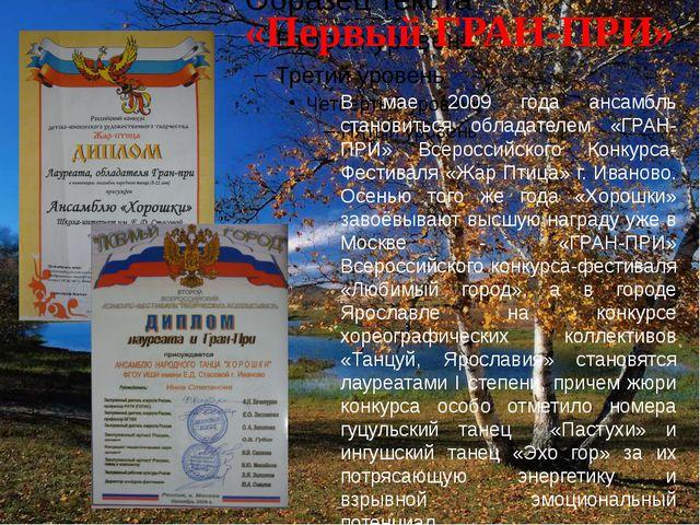 В мае 2009 года ансамбль становиться обладателем «ГРАН-ПРИ» Всероссийского К...