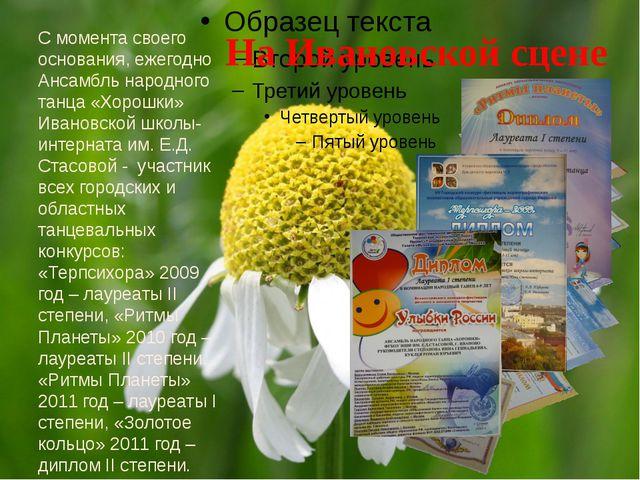 На Ивановской сцене С момента своего основания, ежегодно Ансамбль народного...