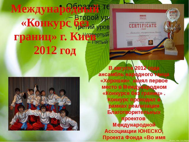 Международный «Конкурс без границ» г. Киев 2012 год В августе 2012 года анса...