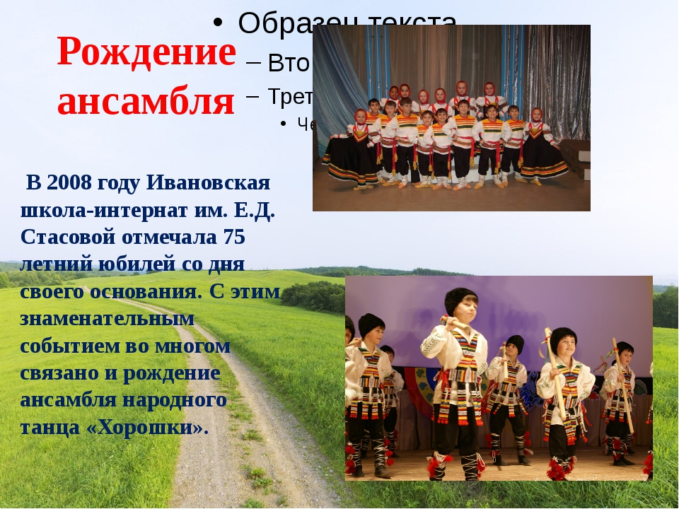 В 2008 году Ивановская школа-интернат им. Е.Д. Стасовой отмечала 75 летний ю...