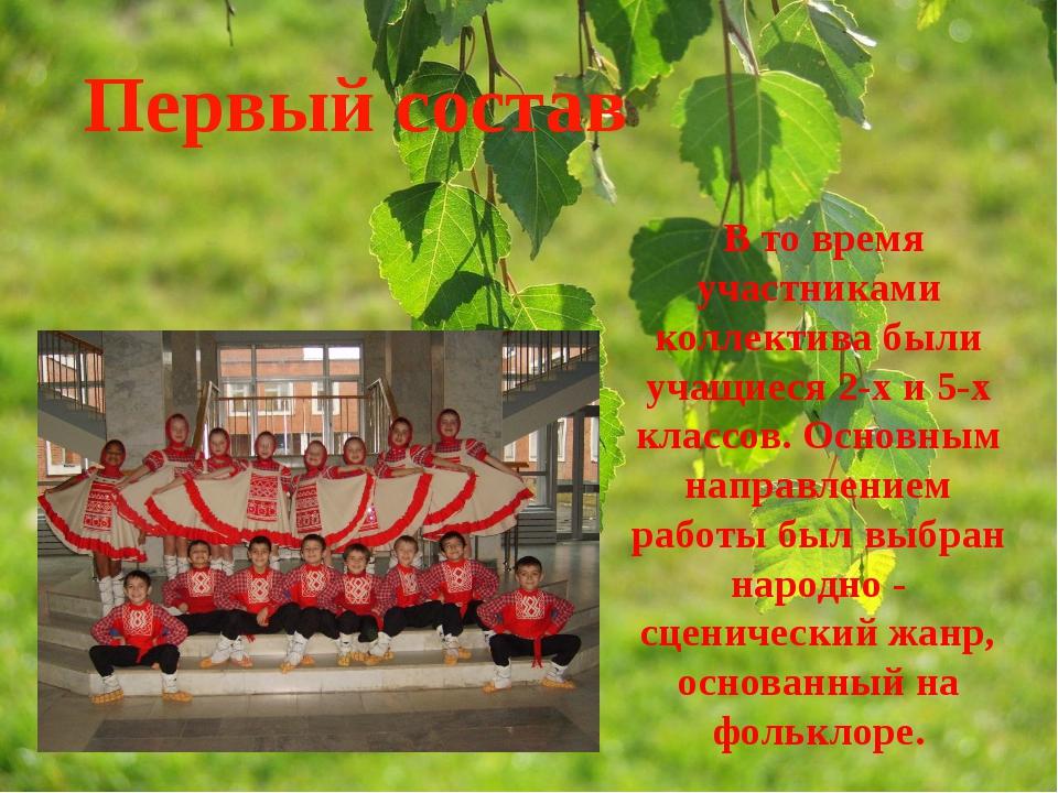 Первый состав В то время участниками коллектива были учащиеся 2-х и 5-х клас...