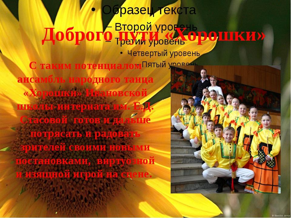 С таким потенциалом ансамбль народного танца «Хорошки» Ивановской школы-инте...