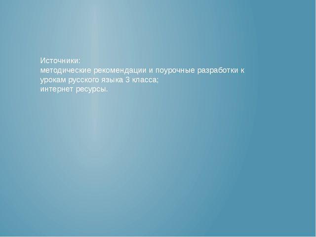 Источники: методические рекомендации и поурочные разработки к урокам русского...