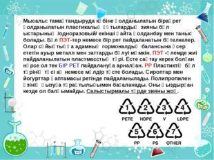Мысалы: тамақтандыруда көбіне қолданылатын бірақрет қолданылатын пластикалық