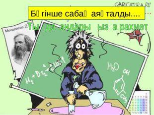Домашнее задание: § 16 читать Задания 3, 4 письменно в тетрадь Бүгінше сабақ