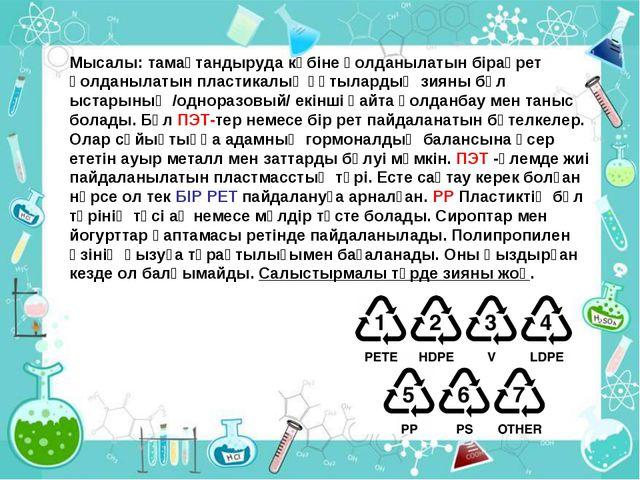Мысалы: тамақтандыруда көбіне қолданылатын бірақрет қолданылатын пластикалық...